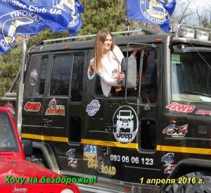 Фотоальбом Jeep Club Wrangler Одесса 2016 - 1 апреля
