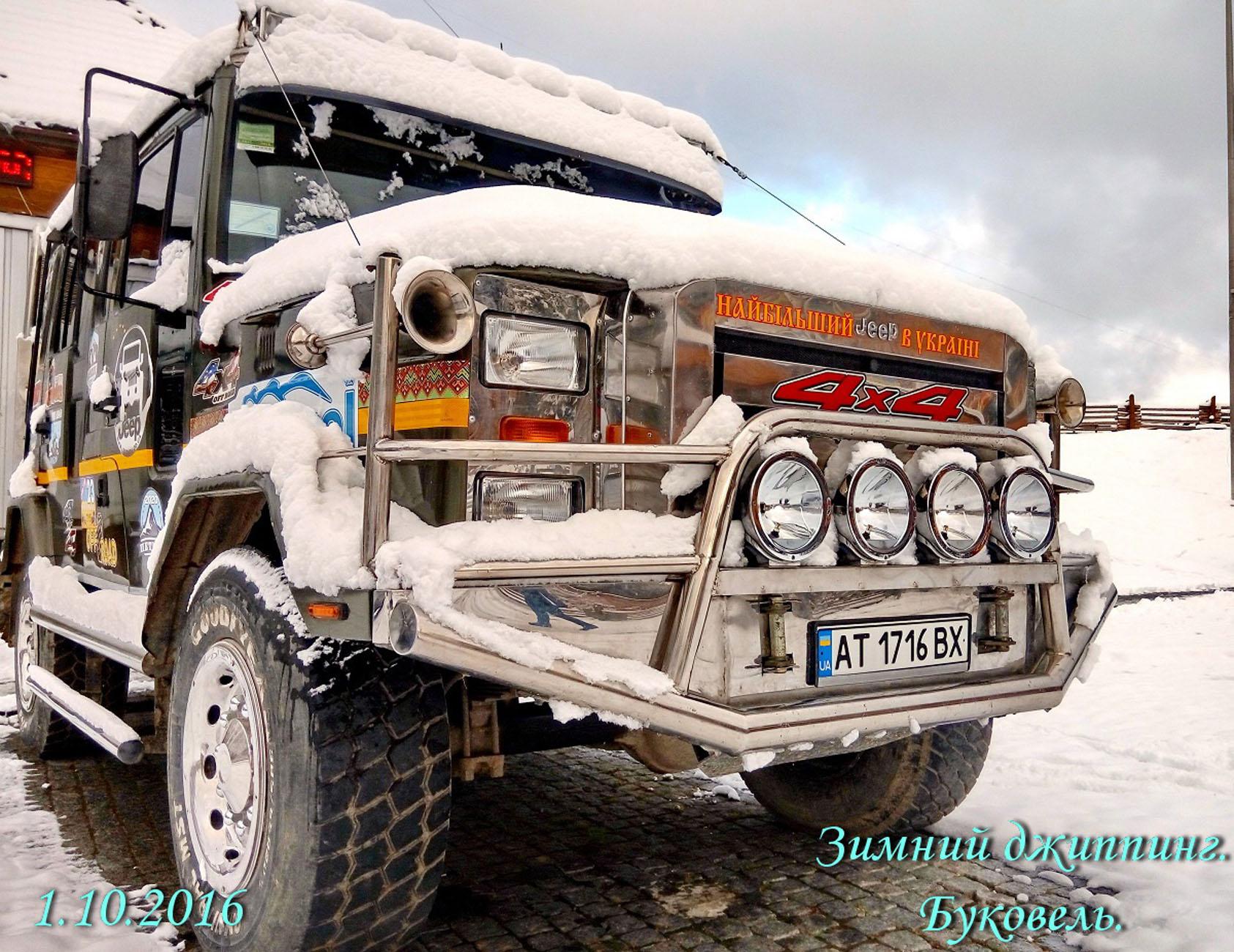 Фотоальбом: Зимний джиппинг в Буковеле 1 ноября 2016